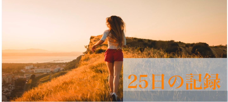 踏み台昇降 25日の記録