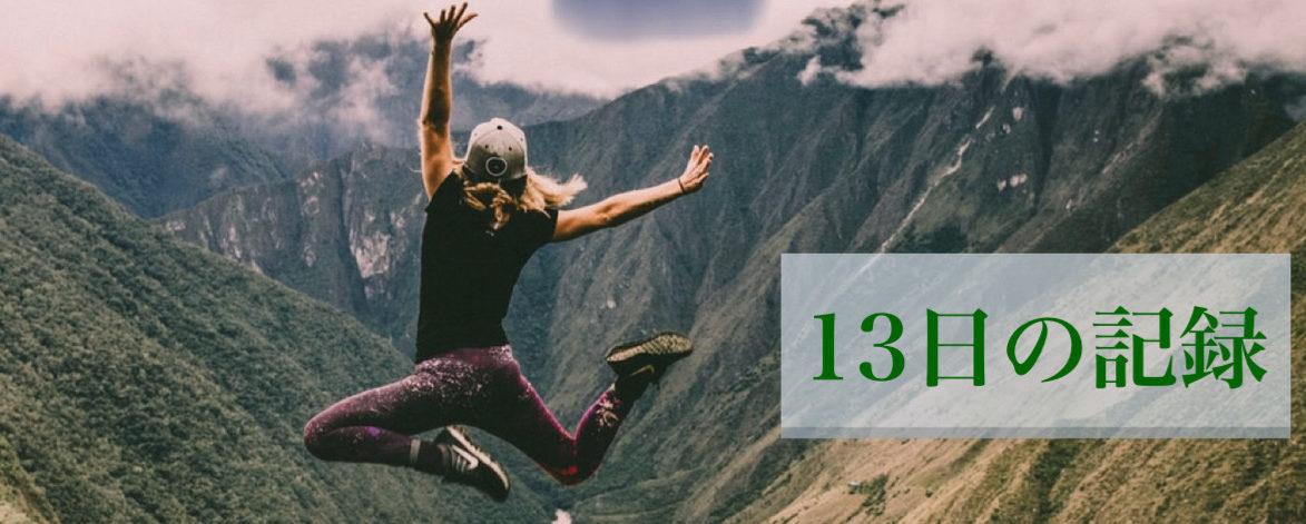 踏み台昇降 13日の記録