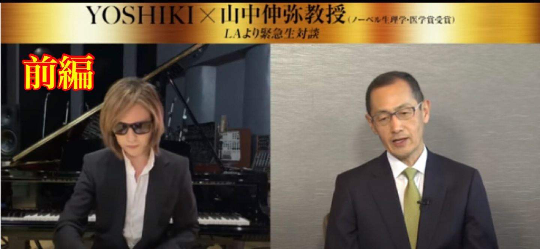 [COVID-19] YOSHIKI 山中伸弥教授 対談まとめ(2020/3/11)【前編】