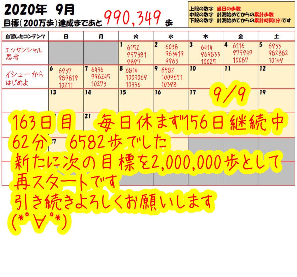 踏み台昇降 2020年9月9日の記録