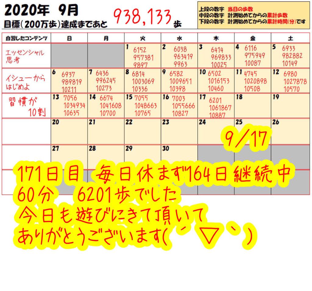 踏み台昇降 2020年9月17日の記録